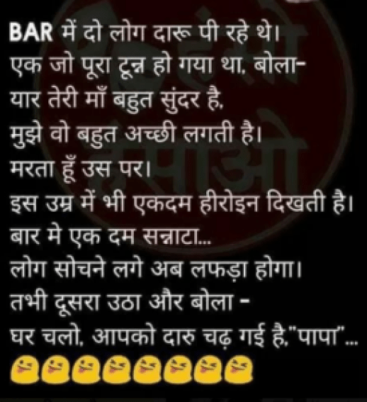हिंदी जोक्स : Bar में 2 लोग दारु पी रहे थे, एक ने टल्ली होकर कहा मुझे तेरी माँ पसंद है, दूसरे ने....