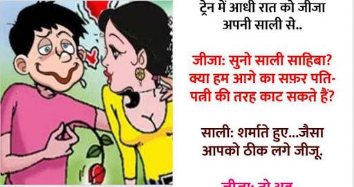 हिंदी जोक्स : ट्रेन में जीजा ने साली से बोला, 'क्या हम पति-पत्नी की तरह बिताएं रात' साली........