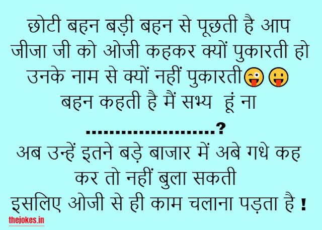 हिंदी जोक्स : लड़का अपनी Gf के बाप से बोलता है, लड़का- जितना आपकी बेटी 1 साल में उड़ाती है उतना..