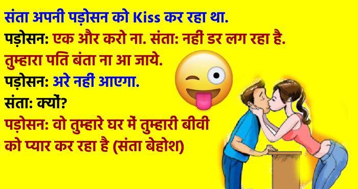 हिंदी जोक्स : संता अपनी पड़ोसन को Kiss कर रहा था, उसने पूछा 'तुम्हारा पति आ गया तो' पड़ोसन बोली..