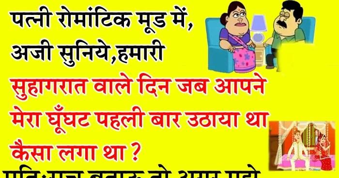 हिंदी जोक्स : पत्नी ने पति से पूछा सुहागरात पर जब मेरा घुंघट उठाया तो कैसा लगा, पति ने कहा....