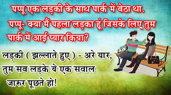 हिंदी जोक्स : पप्पू एक लड़की के साथ पार्क में बैठा था,पप्पू- क्या मैं..