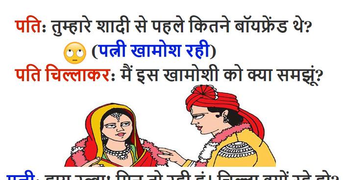 हिंदी जोक्स : पति ने बीवी से पूछा 'शादी के पहले कितने बॉयफ्रेंड थे?' पत्नी ने जवाब दिया..