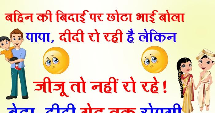 """हिंदी जोक्स : बहन की बिदाई पर छोटा भाई बोला: पापा, दीदी रो रही है लेकिन जीजू तो नहीं रो रहे!"""""""