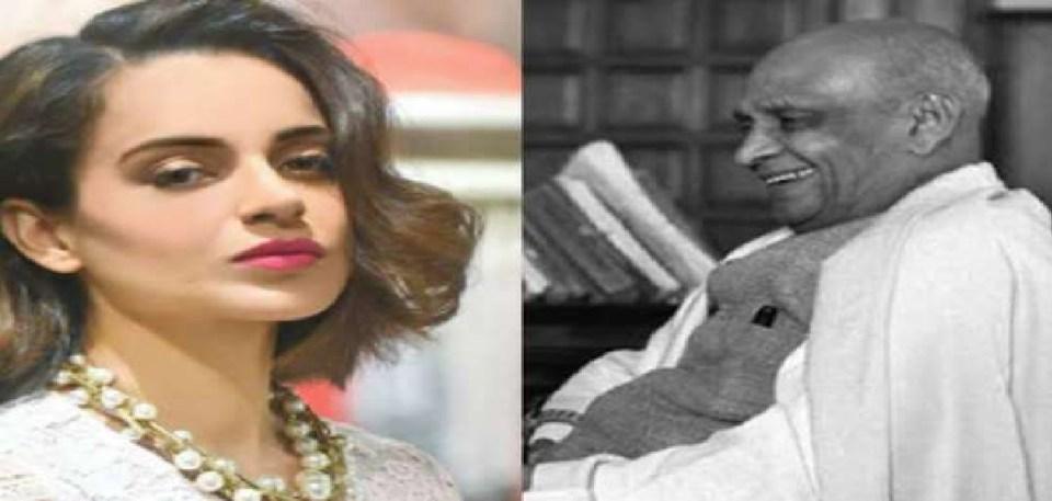 सरदार पटेल की कंगना ने की तारीफ़, गांधी और नेहरु पर साधा निशाना
