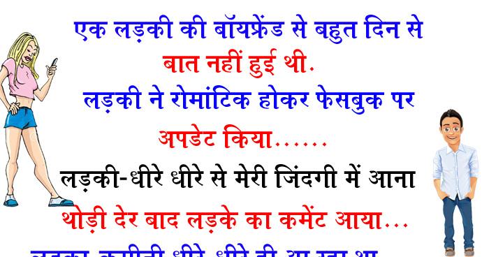 हिंदी जोक्स: एक लड़की की Bf से बहुत दिन से बात नहीं हुई थी, लड़की ने रोमांटिक होकर फेसबुक पर अपडेट किया