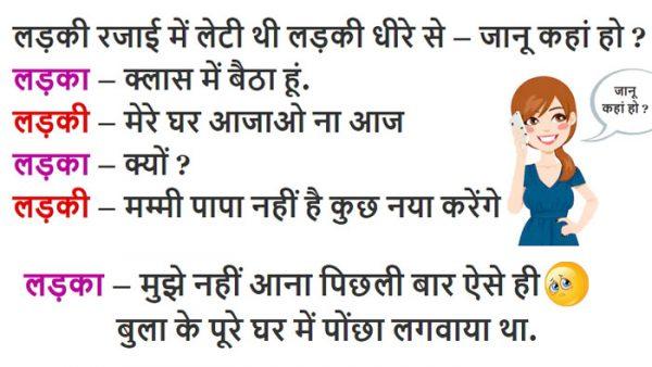 हिंदी जोक्स : रजाई में सोई लड़की फोन पर बॉयफ्रेंड से बोली 'जानू घर पर कोई नहीं हैं आ जाओ' और फिर हम....