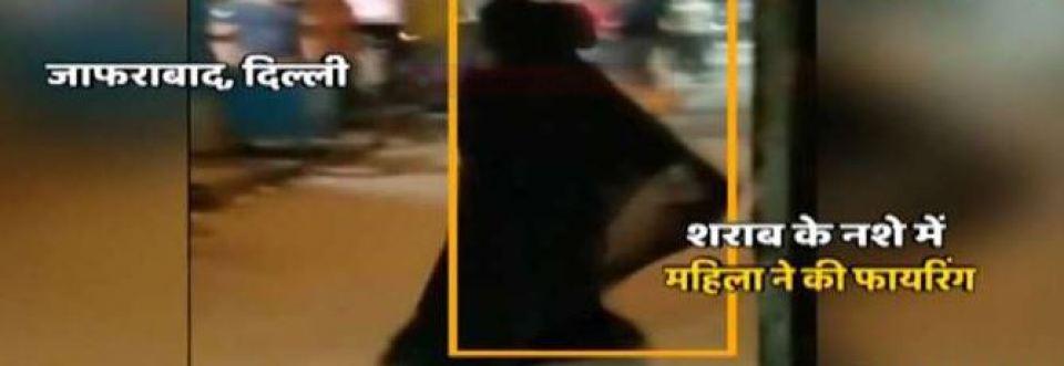 बुर्केवाली महिला ने की दिल्ली के जाफराबाद में सरेआम फायरिंग