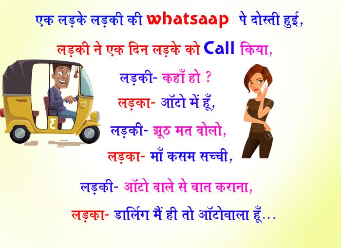हिंदी जोक्स: एक लड़के लड़की की Whatsaap पे दोस्ती हुई, लड़की ने एक दिन लड़के को Call किया....