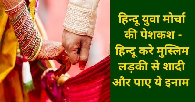 हिंदू युवा मोर्चा का बड़ा ऐलान, मुस्लिम लड़की से शादी करने वालों को मिलेंगे 2.5 लाख