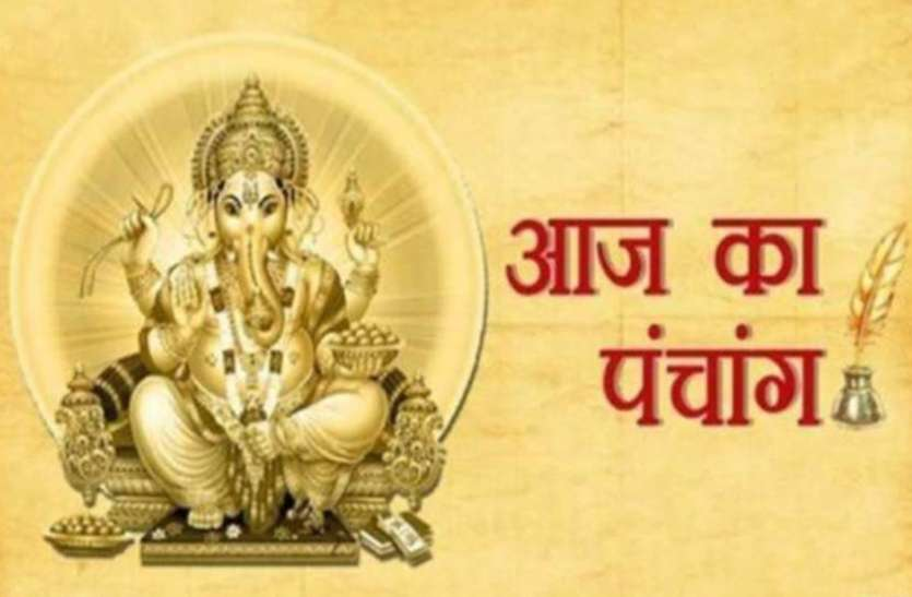 Aaj Ka Panchang 8 January 2021: पंचांग 8 जनवरी 2021, जानें आज का शुभ, अशुभ मुहूर्त और राहु काल