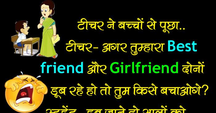 हिंदी जोक्स: तुम्हारा दोस्त और तुम्हारी गर्लफ्रेंड नदी में एक साथ डूब रहे हों तो किसे बचाओगे....