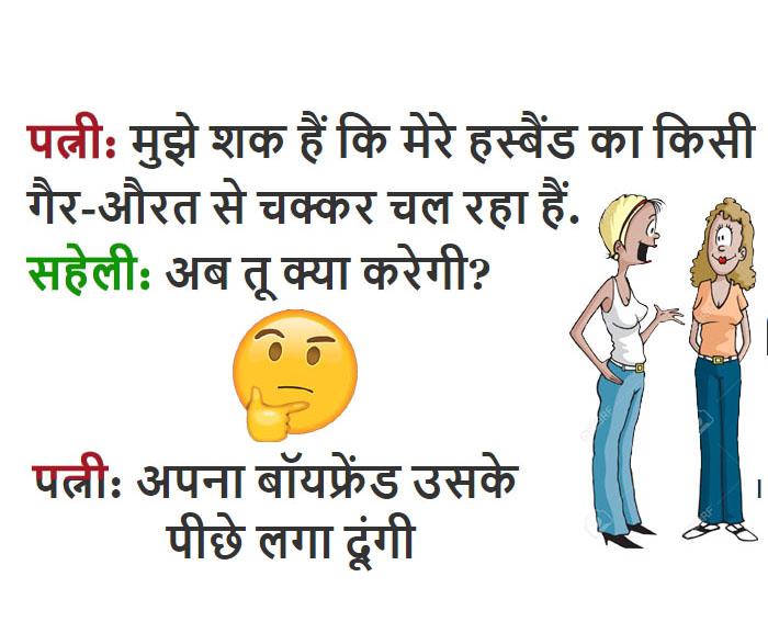 हिंदी जोक्स: पत्नी को शक हुआ कि पति का अफेयर चल रहा हैं, फिर जो हुआ वो बड़ा मजेदार था....