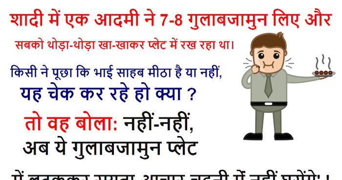 हिंदी जोक्स: शादी में एक आदमी 7-8 रसगुल्ले खाकर एक प्लेट में रख रहा था, किसी ने पूछा चेक कर रहे हो क्या?....