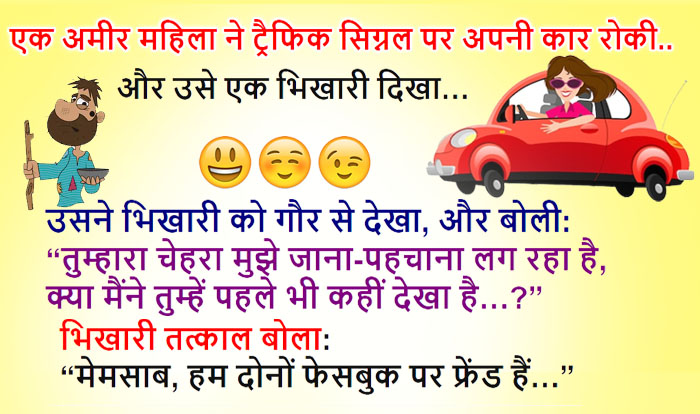 हिंदी जोक्स: एक अमीर महिला ने ट्रैफिक सिग्नल पर अपनी कार रोकी.. और उसे एक भिखारी दिखा, महिला.....