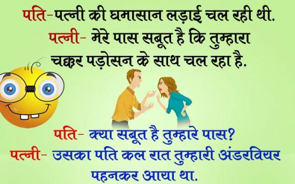 हिंदी जोक्स: पति, पत्नी की घमासान लड़ाई चल रही थी, बीवी ने कहा मुझे पता है तुम्हारा पड़ोसन से चक्कर चल रहा......