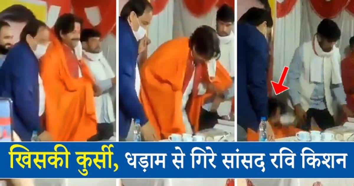गोरखपुर में एक कार्यक्रम के दौरान कुर्सी खिसकने से गिर गए सांसद रवि किशन, सोशल मीडिया पर वीडियो वायरल