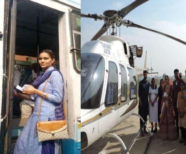 रोडवेज की बसों में काटती थी टिकट, दुल्हन बन हेलिकॉप्टर से हुई विदा