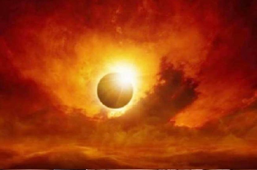 14 दिसंबर 2020 को होगा साल का आखिरी सूर्यग्रहण, जानिए क्या रहेगा सूतक काल
