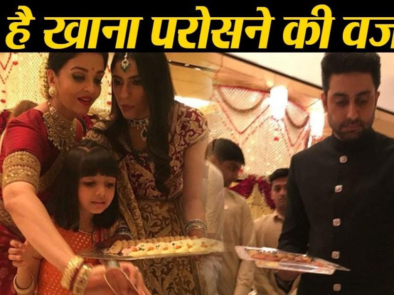 आमिर, शाहरुख खान, अमिताभ और ऐश्वर्या राय इस वजह से मुकेश अंबानी की बेटी के शादी में परोस रहे थे खाना