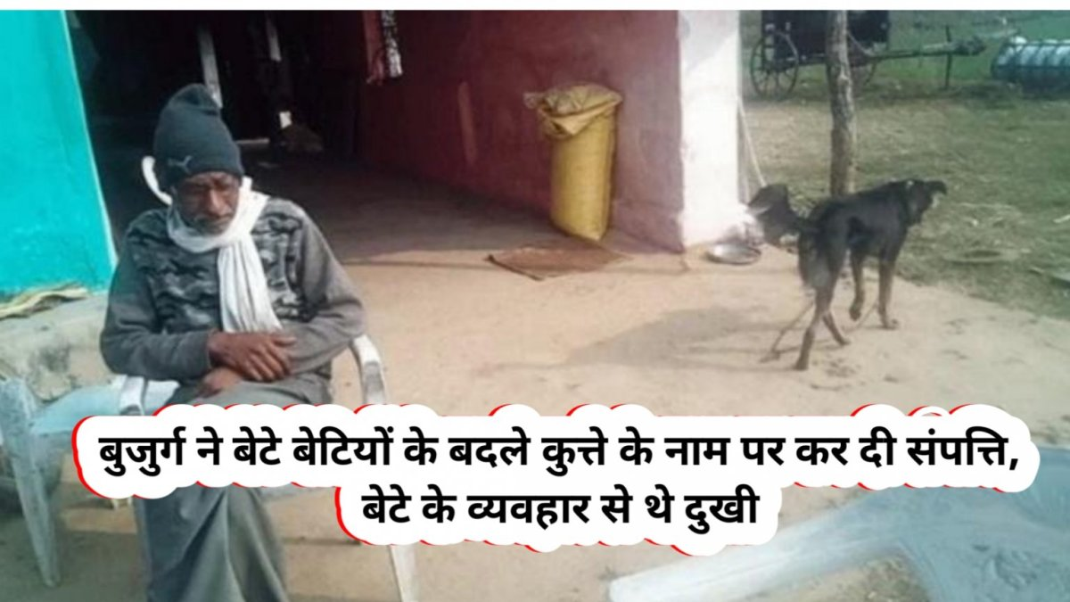 बेटे के व्यवहार से दुखी किसान ने अपनी संपत्ति बेटे और बेटियों को छोड़ वफादार कुत्ते के नाम कर दी