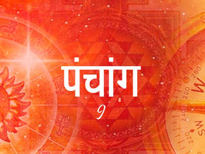Aaj Ka Panchang 1 January 2021: पंचांग 1 जनवरी 2021, जानें आज का शुभ, अशुभ मुहूर्त और राहु काल