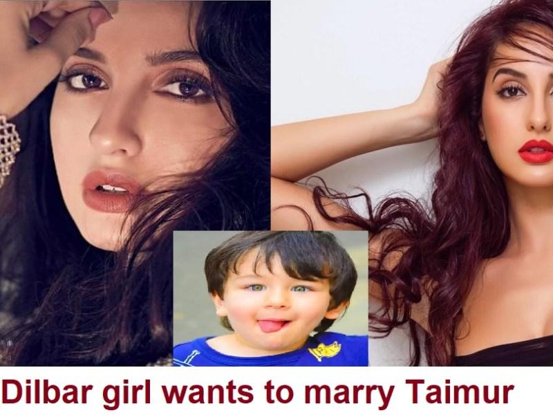 नोरा फतेही, करीना के बेटे तैमूर से करना चाहती हैं शादी, एक्ट्रेस ने दिया जवाब