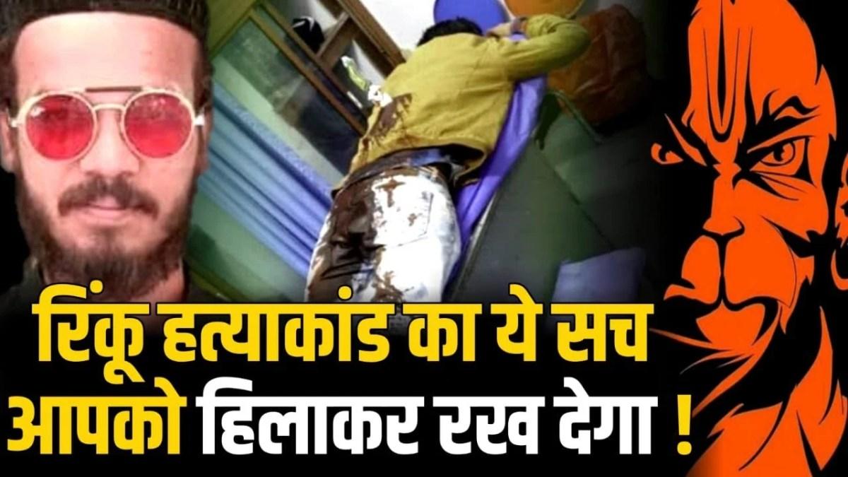 हनुमान चालीसा का पाठ कराता था रिंकू शर्मा, इस वजह से हुआ था आरोपियों से पंगा