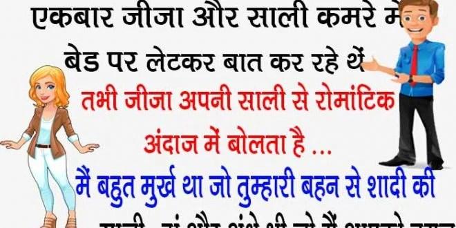 Hindi Funny Jokes: जीजा अपनी साली से रोमांटिक होते हुए कहता है मैं मुर्ख था जो मैंने तुम्हारी बहन से शादी की....