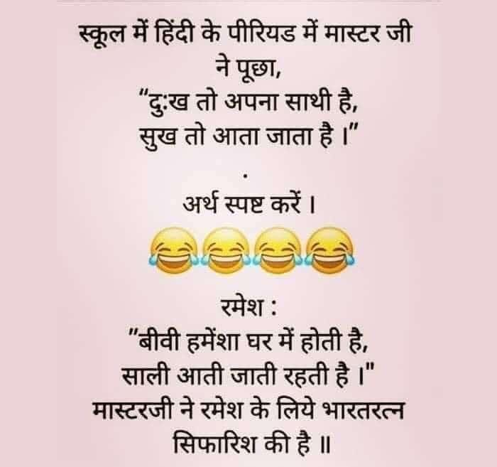 Funny Hindi Jokes: पत्नी पति से- तुम सब आदमी एक जैसे ही होते हो खूबसूरत बीवी होने के बावजूद भी.....