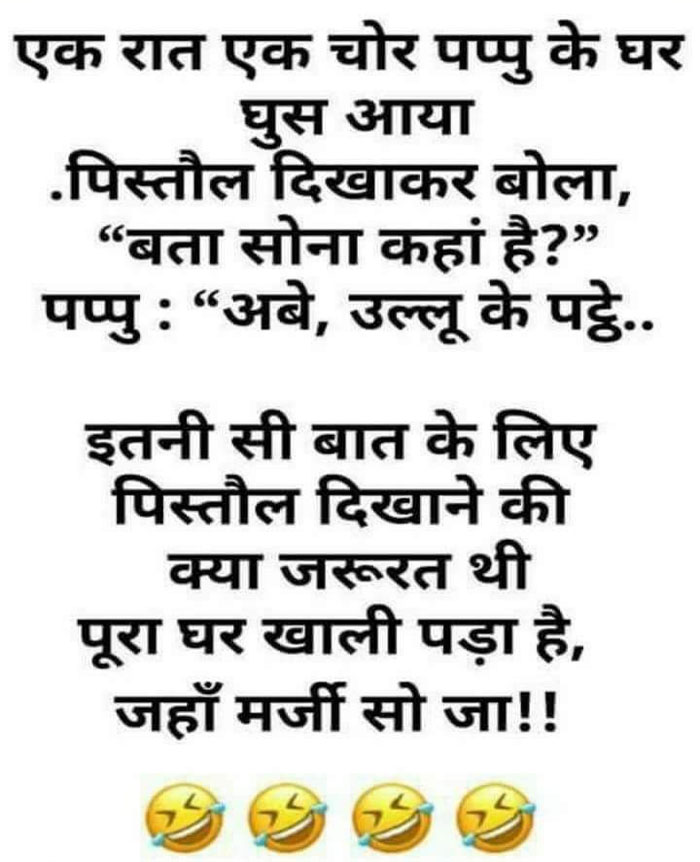 Funny Hindi Jokes: पत्नी खुशमिजाज स्वभाव की थी.. और पति उदास और गंभीर मिजाज का, पत्नी की सहेली…