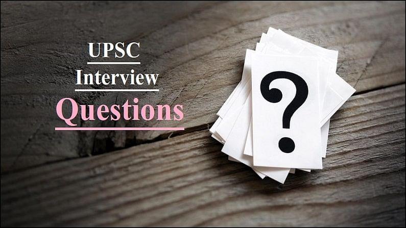 Ias Interview Questions: वो कौन सी चीज है जिसे एक औरत सबको दे सकती है लेकिन अपने पति को नहीं दे सकती?