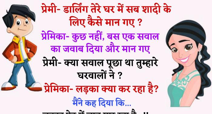 Hindi Funny Jokes: प्रेमी- डार्लिंग तेरे घर में सब शादी के लिए कैसे मान गए? प्रेमिका- कुछ नहीं…