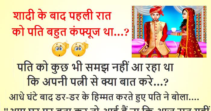 Hindi Funny Jokes: शादी के बाद पहली रात को पति बहुत कंफ्यूज था, पति को कुछ भी समझ नहीं आ रहा था कि.....