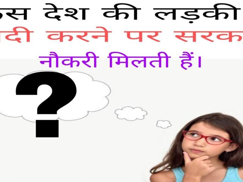 Interview Questions: किस देश की लड़कियों से शादी करने पर मिलती है सरकारी नौकरी? जानिए जवाब