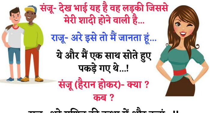 Hindi Funny Jokes: संजू- देख भाई यह है वह लड़की जिससे मेरी शादी होने वाली है, राजू- अरे इसे तो मैं…