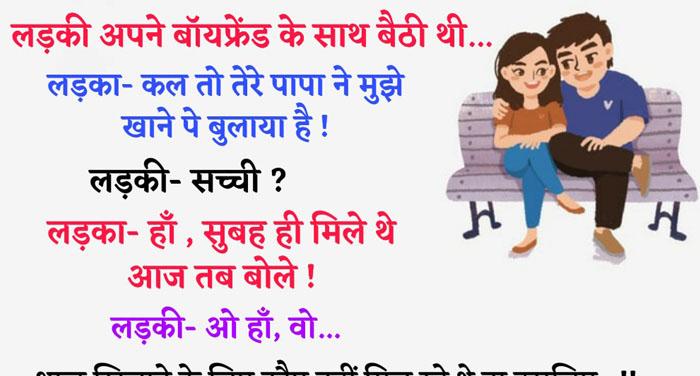 Hindi Funny Jokes: लड़की अपने बॉयफ्रेंड के साथ बैठी थी… लड़का- कल तो तेरे पापा ने मुझे खाने…