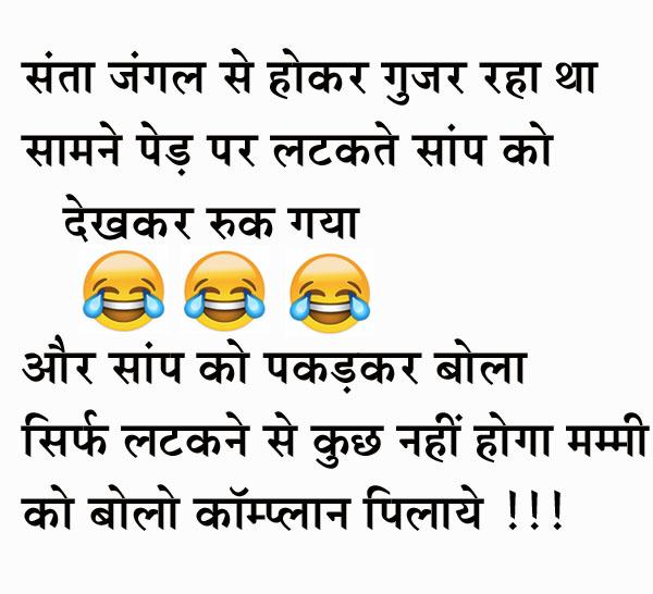 Hindi Funny Jokes: हाई स्कूल में पढ़ने वाली दो सहेलिया आपस में बात कर रही थी..पहली सहेली – यार मेरे पापा ने कहा है कि अगर इस बारे मैं फेल हुई तो