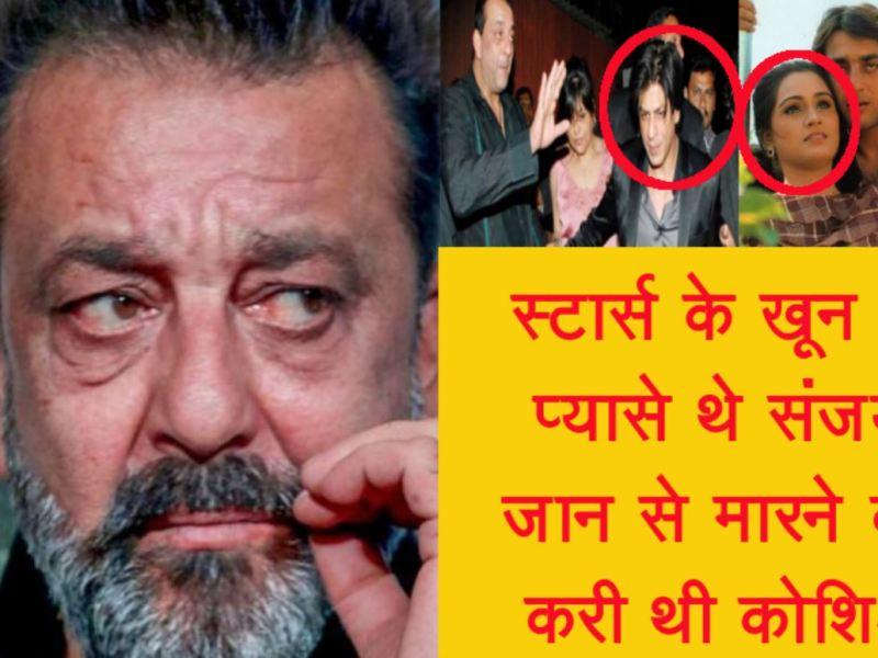 इस अभिनेत्री को मारने चाकू लेकर दौड़ पड़े थे संजय दत्त, कई दूसरे स्टार्स की भी लेना चाहते थे जान