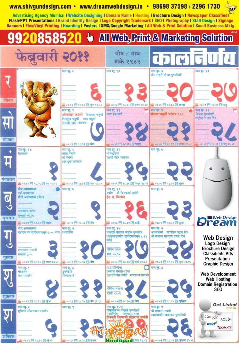 Marathi Calendar or Kalnirnay February 2011 with tithi and ...