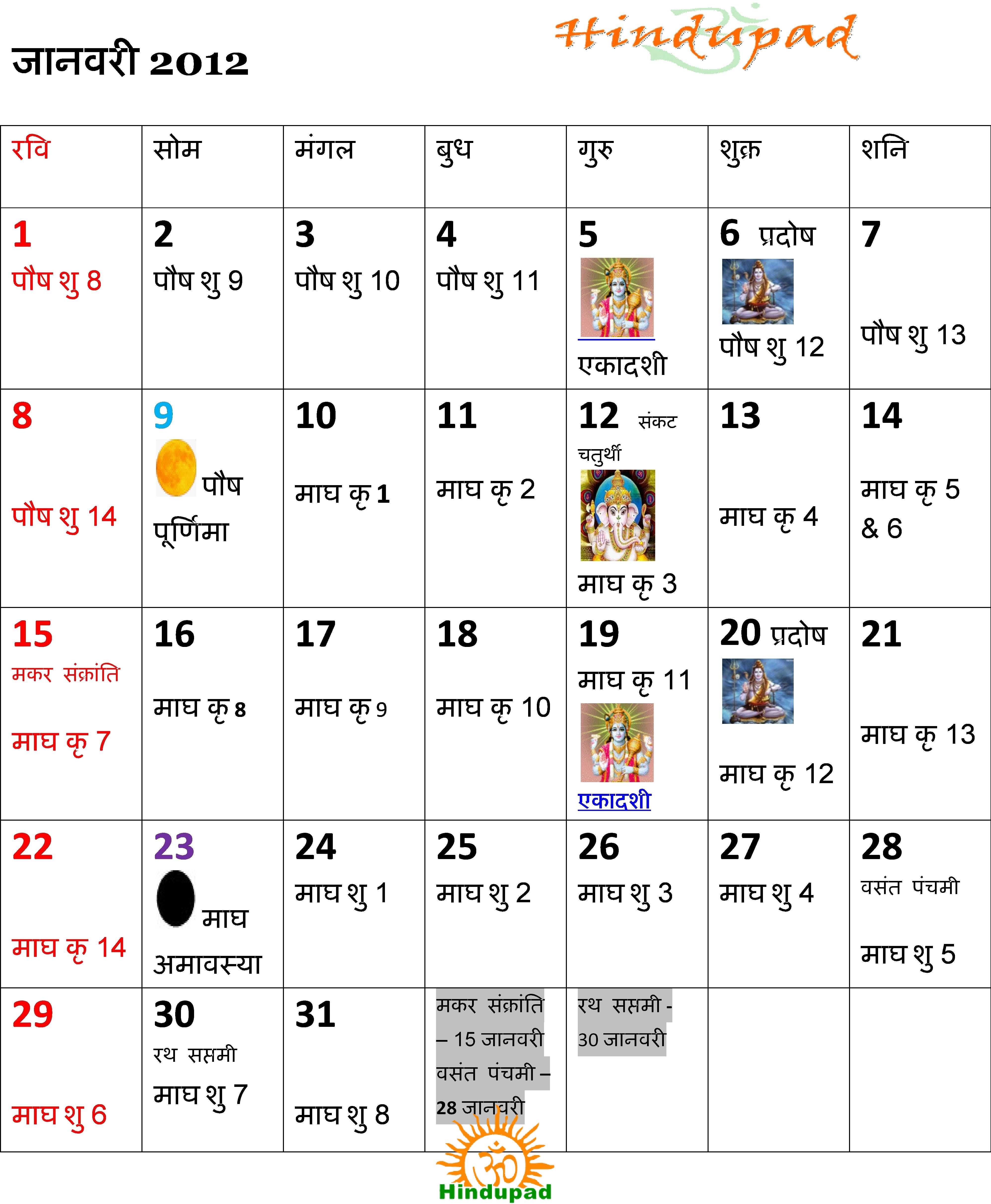 Calendar 2019 October Amavasya