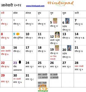 Marathi Calendar 2012 with tithi, Festivals