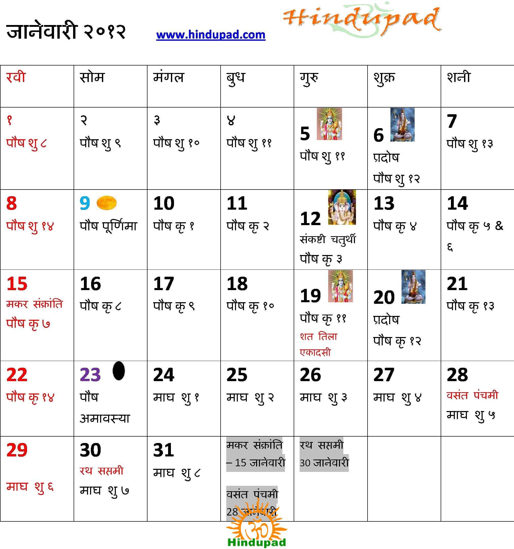 Ugadi 2014 Telugu Date Marathi Calendar 2012 ...