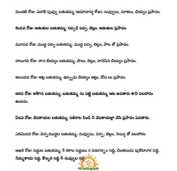 Bathukamma Palaharam, special recipes for Bathukamma festival