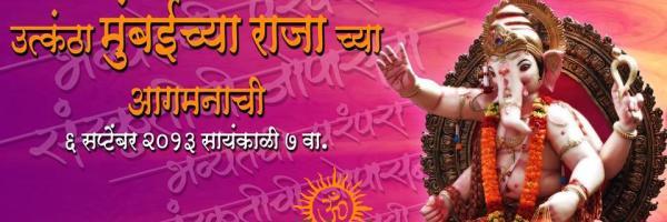 Mumbaicha Raja Ganpati 2013
