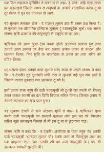 Santhan Saptami Vrat Katha in Hindi 1