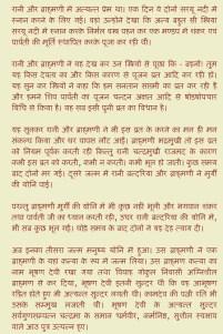Santhan Saptami Vrat Katha in Hindi 2