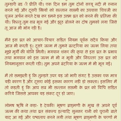 Santhan Saptami Vrat Katha in Hindi 4