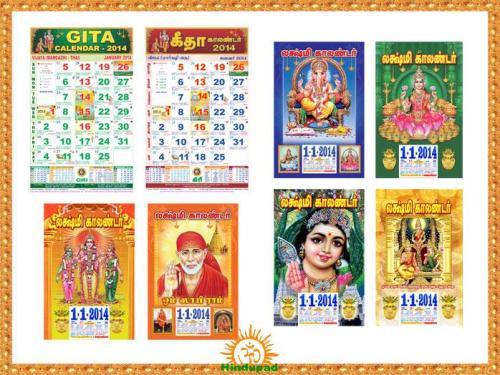 Gita Calendar 2014 English