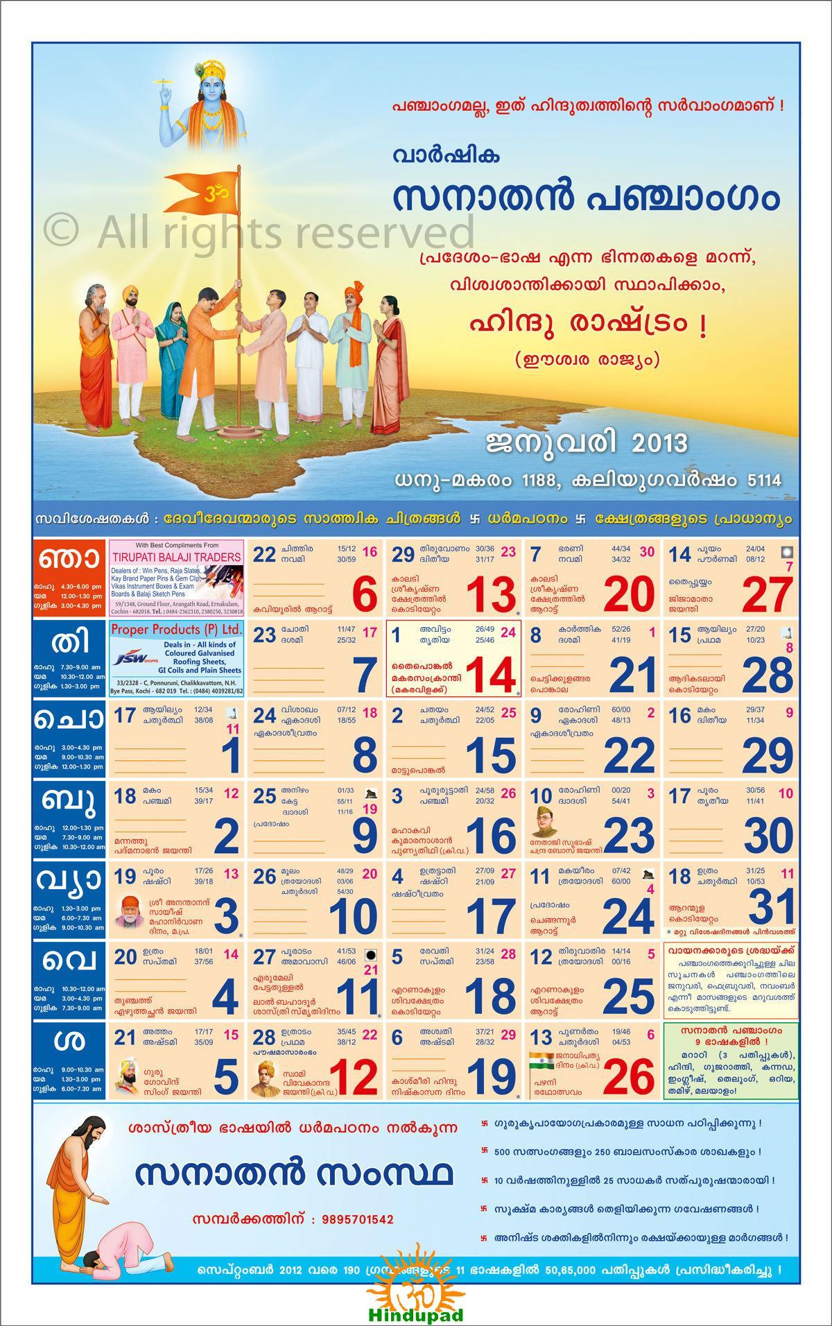 Malayalam Panchangam 2014 Pdf